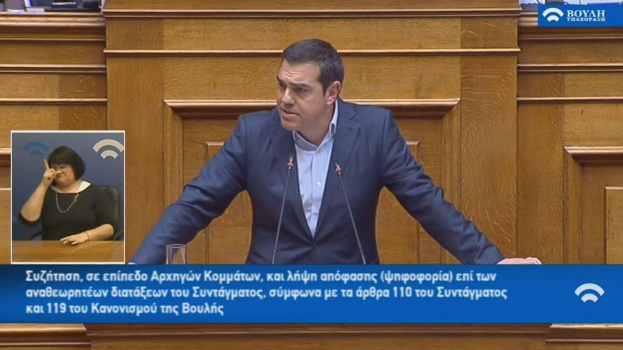 Αλ. Τσίπρας: Αποδείξαμε ότι έχουμε σχέδιο για τη συνταγματική αναθεώρηση