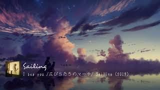 Sailing / Aimer