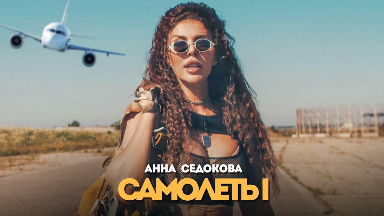 Анна Седокова — Самолёты
