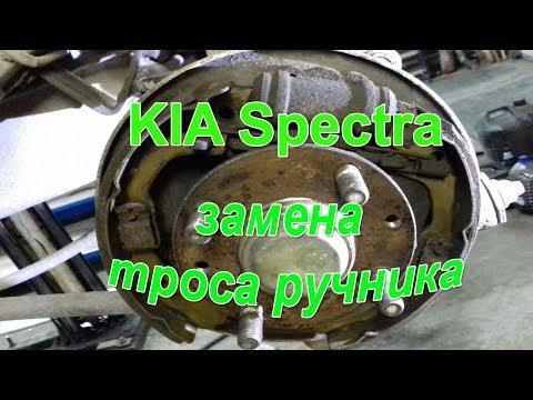 КИА Спектра замена троса привода стояночного тормоза. #АлексейЗахаров. #Авторемонт. Авто - ремонт