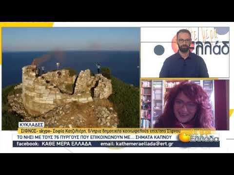 Σίφνος: Το νησί με τους 76 πύργους που επικοινωνούν με…σήματα καπνού | 11/11/20 | ΕΡΤ