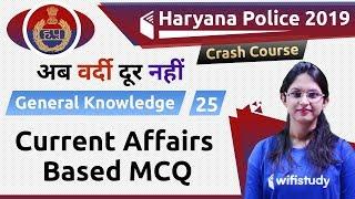 11:00 AM - Haryana Police 2019 | GK by Sushmita Ma'am | Current Affairs Based MCQ