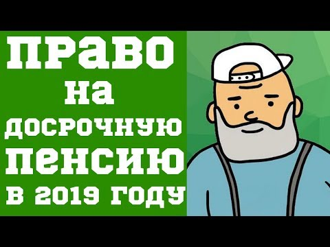 Право на Досрочную Пенсию  в 2019 году
