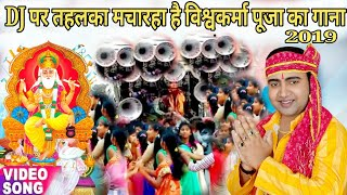 Dj Remix Vishwakarma Puja song Rajan Singh - Download this Video in MP3, M4A, WEBM, MP4, 3GP