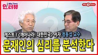 [Why Times 인터뷰] 문재인의 심리를 분석한다 / '깨어나라 대한민국!' 저자 정동섭 교수