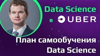 Data Science в Uber   Стажировка в Tesla   Как перейти в Data Science