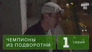 """Сериал """" Чемпионы из подворотни """"  1 серия (2011) Спортивный фильм, драма в 4-х сериях HD"""