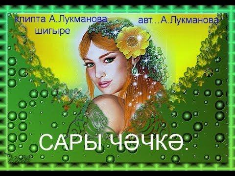 """""""Сары чәчәк """"- Анвар Нургалиев башкара .  (җыр авторлары билгесез.???)"""