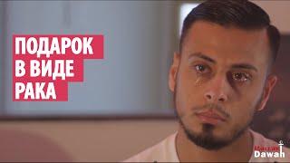 Мухаммад Хоблос - Подарок в виде рака | Печальная история Али Баната