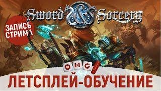 Oh My Let's play! Sword & Sorcery / Клинок и колдовство летсплей