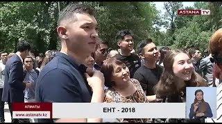 Выпускники казахстанских школ приступили к сдаче ЕНТ