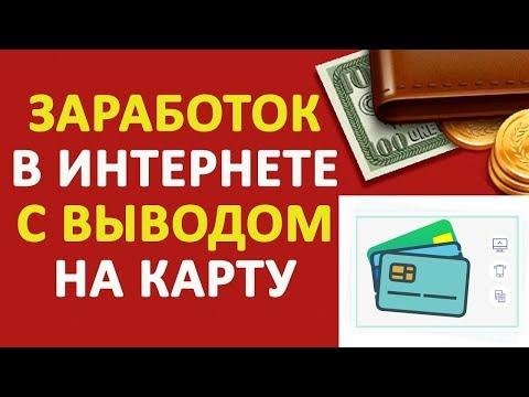 Как заработать деньги по интернету