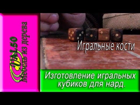 Изготовление игральных кубиков для нард