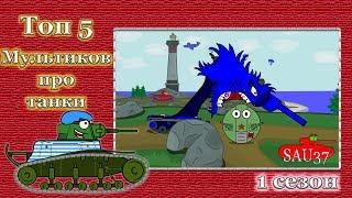 Топ 5 Серий Мультики про танки 1сезон ( Top 5 series cartoons about tanks)