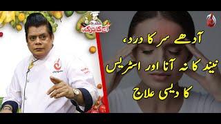 Adhay Sar Kay Dard (Migraine) Ka Ilaj | Aaj Ka Totka by Chef Gulzar