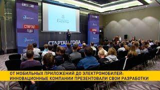 Идеи на миллион! Лучшие бизнес-проекты выбрали в Минске