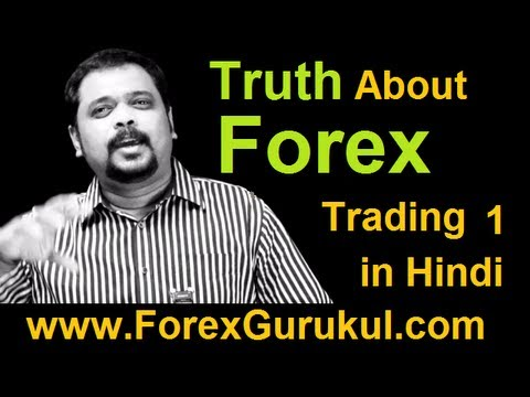 Truth about Forex Trading 1 – Hindi MUST WATCH