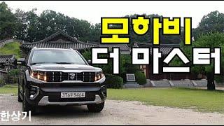 [한상기] 기아 모하비 더 마스터 V6 3.0 디젤 4WD 7인승 시승기
