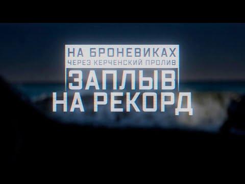 На броневиках через Керченский пролив. Заплыв на рекорд