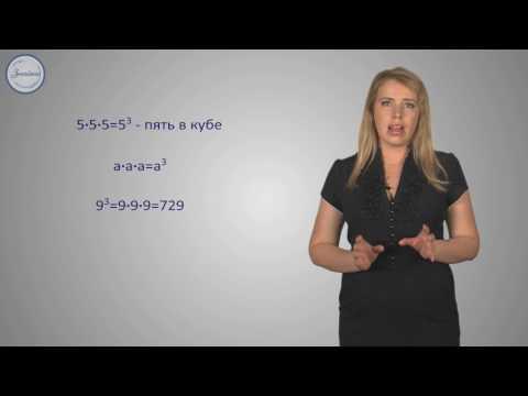 Квадрат и куб числа