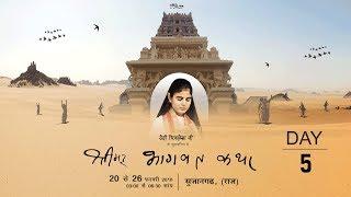 Shrimad Bhagwat Katha Day 6 Sujangarh Rajasthan 2018 Devi Chitralekhaji