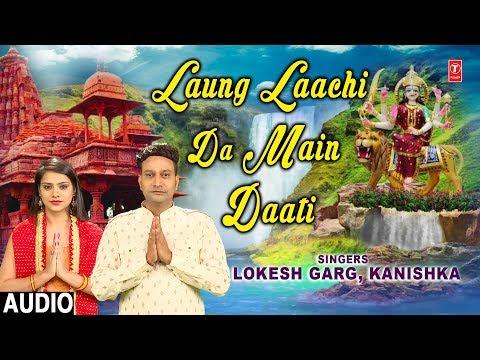 Laung Laachi Da Main Daati I Punjabi Devi Bhajan I LOKESH GARG,KANISHKA I New Full Audio Song