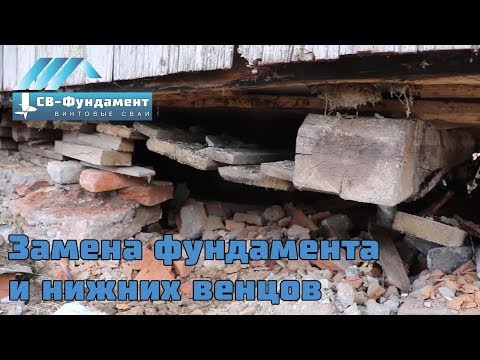 Ремонт, замена фундамента под срубом с заменой нижних венцов.  Перестановка дома на сваи.