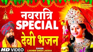 2021 नवरात्री Special देवी गीत   Lakhbir Singh Lakkha   Navratri Special Song   Chanda Bhakti