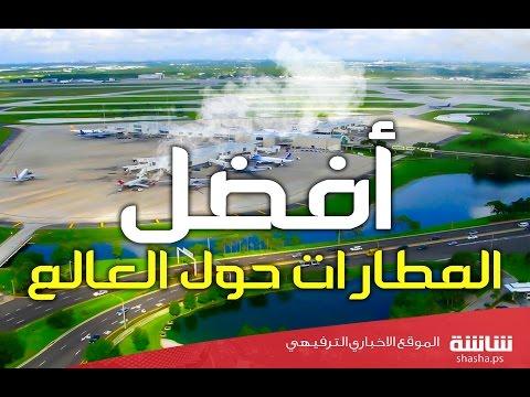 أفضل المطارات حول العالم