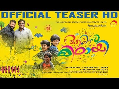 Aakashamittayee Official Teaser - Jayaram