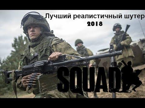 Squad | Лучший реалистичный шутер 2018 года! Залетай на СТРИМ