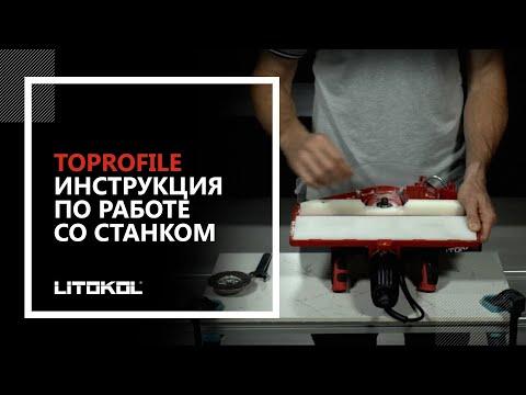 Toprofile. Инструкция по работе со станком