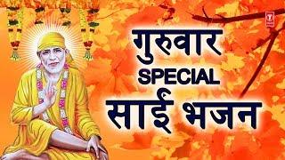 गुरुवार Special Sai Bhajans I Sai Bhajan