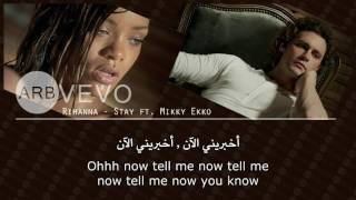Rihanna - Stay ft  Mikky Ekko مترجمة