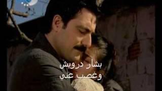 بشار درويش وغصب عني سنوات الضياع حزن يحى ورفيف لميس تحميل MP3
