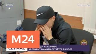 Защита Кокорина заявит отвод следователю за оскорбление футболиста - Москва 24
