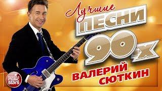 ЛУЧШИЕ ПЕСНИ 90-х ✮ Валерий СЮТКИН ✮ ТОП 20 СУПЕР ХИТОВ ✮