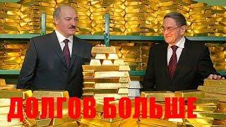Беларусь. Долгов больше чем золота. Экономика на пальцах
