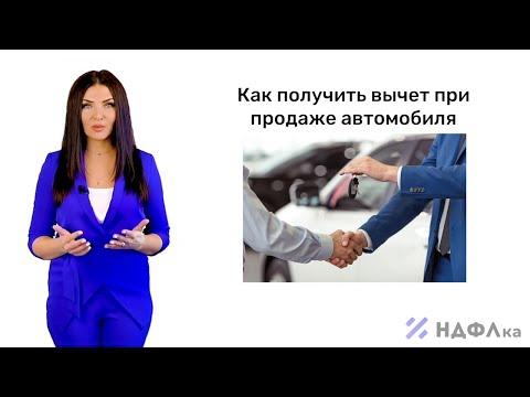Налоговый вычет при продаже автомобиля. Рассказывает НДФЛка.ру