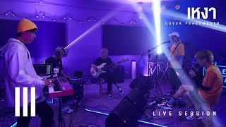 GeneLab LIVE | Three Man Down - เหงา ( Cover PEACEMAKER )