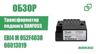 Трансформатор поджига DANFOSS EBI4 M 052F4038 арт. 66013019