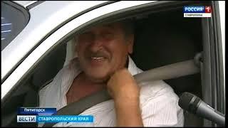 В Пятигорске водители пристегивались с улыбкой