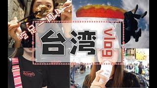 【JuanMaoo】吃足一周!吃喝玩乐游台湾 | 花莲飞行伞·台北故宫·台中高美湿地