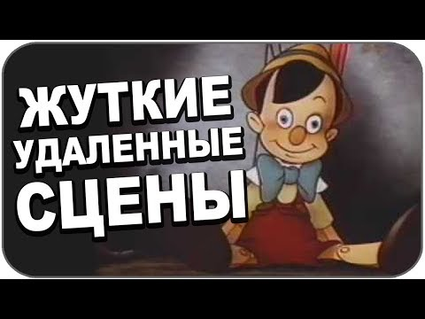 ЖУТКИЕ УДАЛЕННЫЕ СЦЕНЫ В МУЛЬТИКАХ (видео)