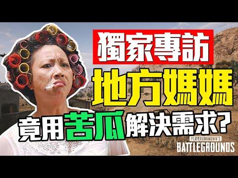 獨家專訪「地方媽媽」她竟爆出:「我都用苦瓜解決需求啦!」嚇到台灣小哥直冒冷汗!