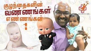 வண்ணங்கள் எண்ணங்கள் |  Vannangal Ennangal | SS Child Care