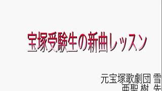 亜聖先生の新曲レッスン①のサムネイル