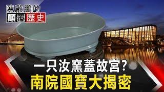 【陳啟鵬顛覆歷史】一只汝窯蓋故宮? 南院國寶大揭密