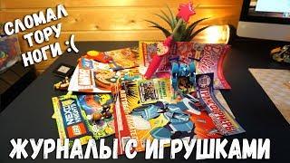 Журналы с Игрушкой - Контрольная закупка - Лего Журнал, Герои Марвел 3Д, Журналы для девочек