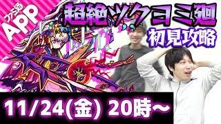 モンストLIVEタイガー桜井&宮坊が超絶ツクヨミ廻を初見で攻略!
